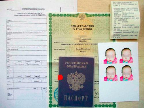 Готов ли загранпаспорт ребенка