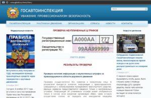 Сервис проверки неуплаченных штрафов за нарушение ПДД