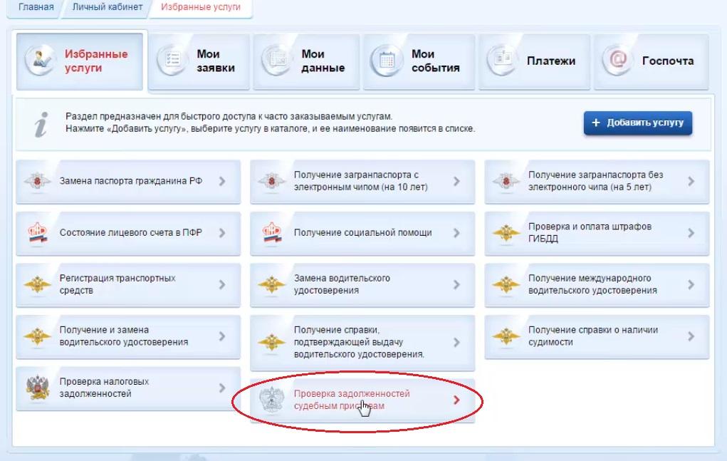 Проверка паспорта на долги у приставов регистрация исполнительного листа приставами