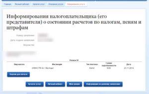 Результат поиска по базе налоговой службы