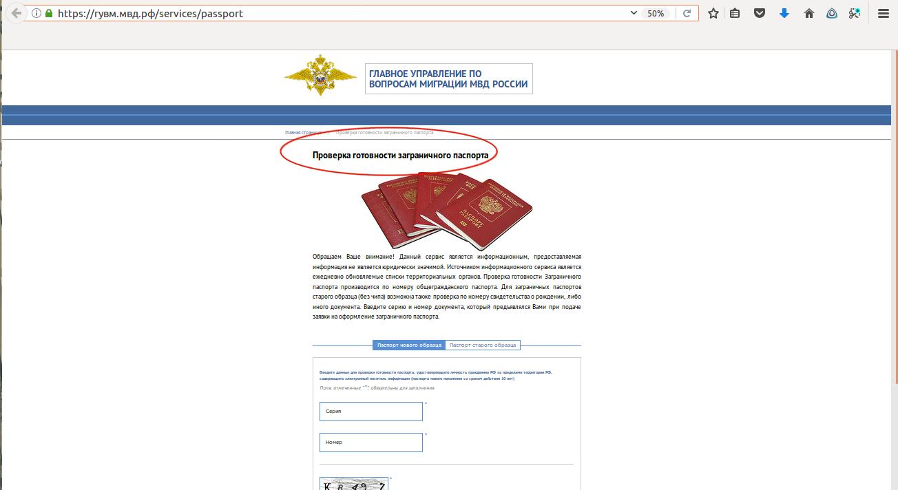 Готовность российского паспорта онлайн