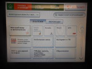 Выбрать «Платежи и переводы»