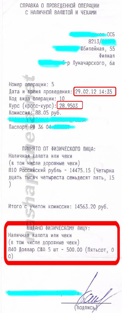 Сколько стоит справка из банка для визы справки 2ндфл с подтверждением купить самара