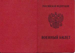 Обложка билета
