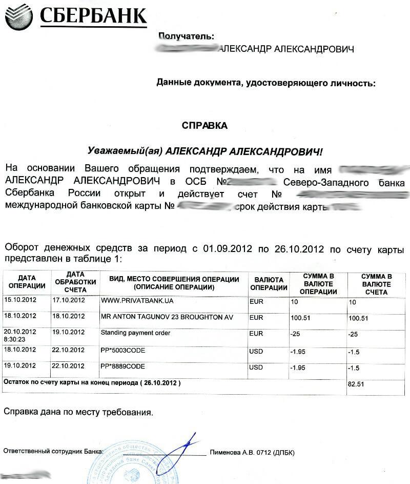 Выписка из банка для визы в грецию вычет по ндфл на обучение ребенка