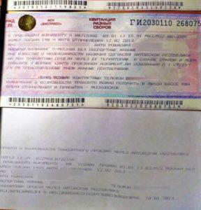 Проездной документ