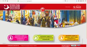 Сайт Миграционного ведомства Турецкой Республики