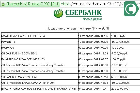 Справка о состоянии счета сбербанк для визы справка о несудимости в москве новочеремушкинская 67