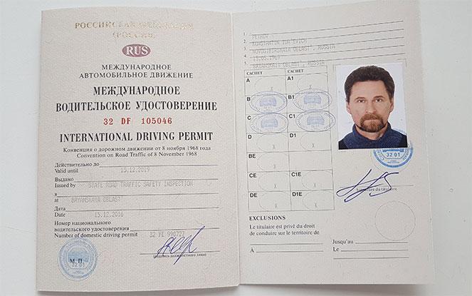 Для чего нужно международное водительское удостоверение и как его получить в  2021  году