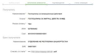 Реквизиты УФМС