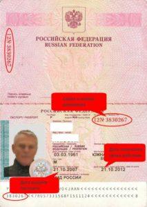 Серия и номер заграничного паспорта