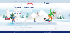 Вход на сайт компании