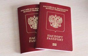 Получение второго загранпаспорта