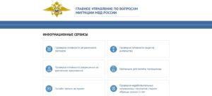Официальный сайт ГУВМ МВД