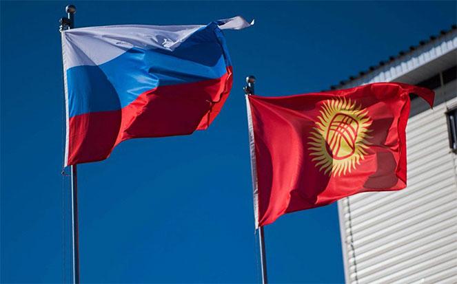 Россия и Кыргызстан