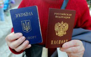Гражданство Украина-Россия