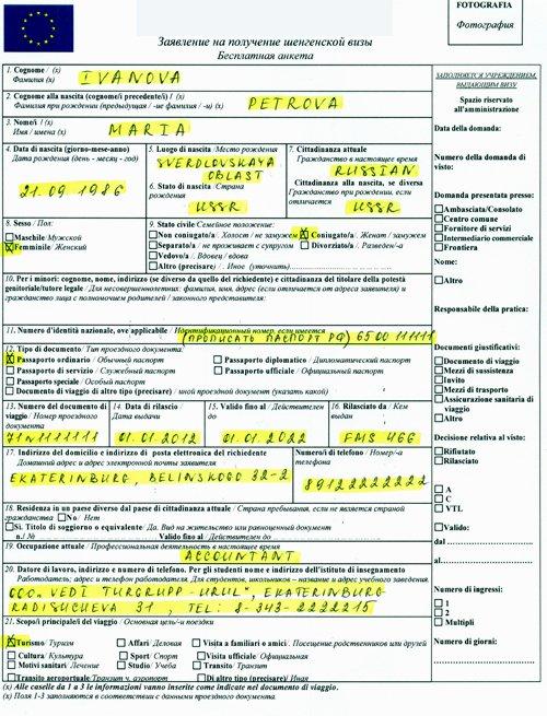 Пример заполнения визы в словакию образование в европе на е