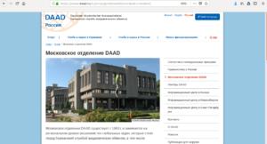 Германская служба академических обменов