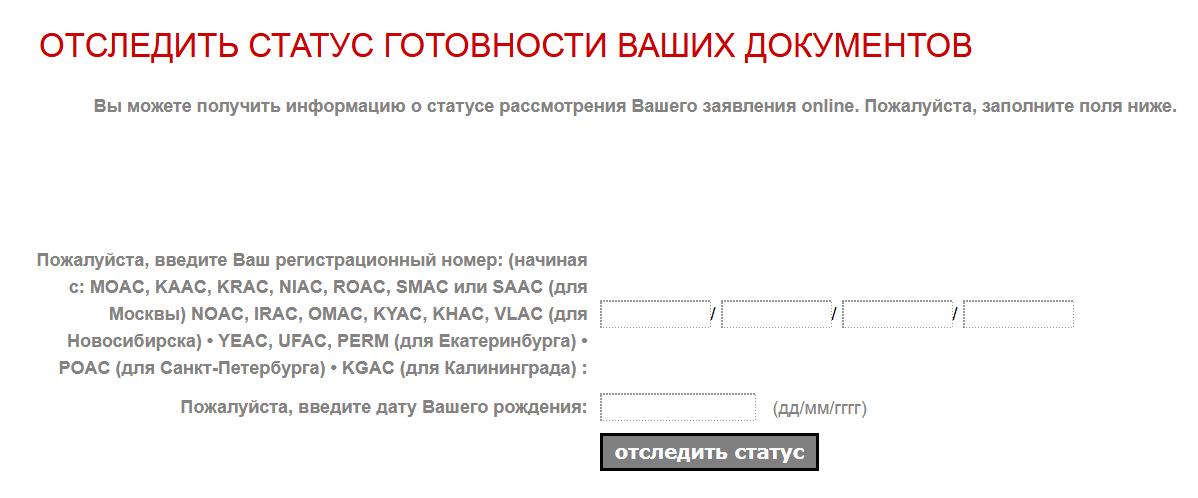 visametric официальный сайт саратов заявка на кредит онлайн сбербанк потребительский новосибирск