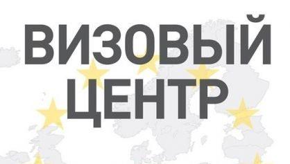 Сервисно-Визовый центр Республики Польша в Екатеринбурге