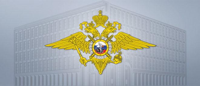 Управление МВД России