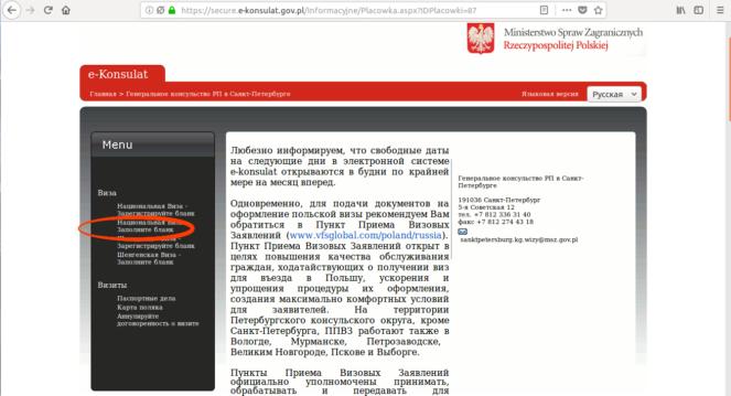 Заполнить анкету на польскую визу