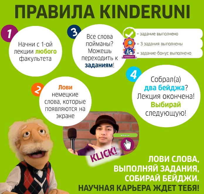 Онлайн-университет Kinderuni