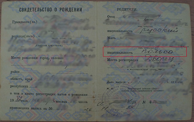 Как подтвердить польские корни