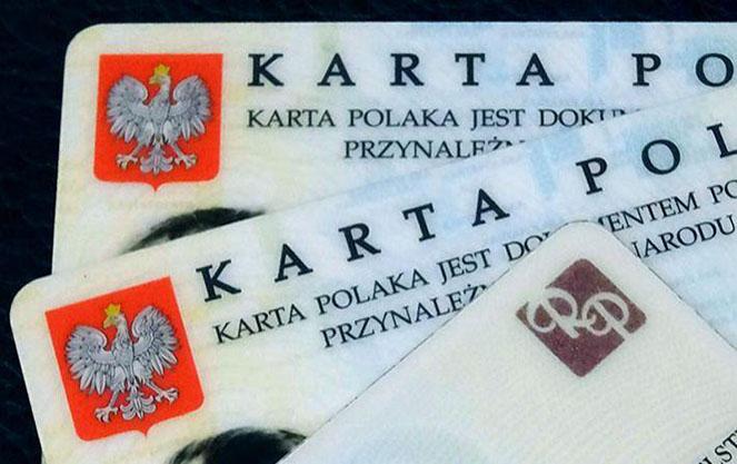 Экзамен на Карту поляка