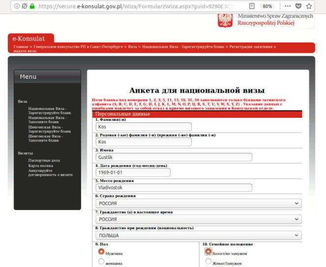 Подача документов в консульский отдел