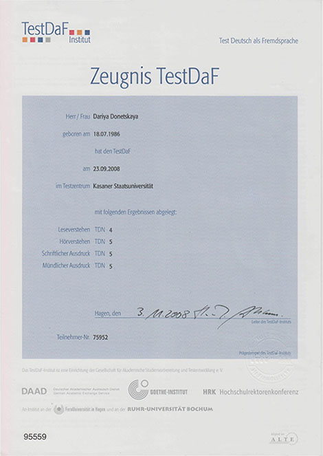 Экзамен на сертификат DAF