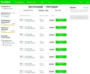 Расписание автобусов из Дюссельдорфа в Амстердам