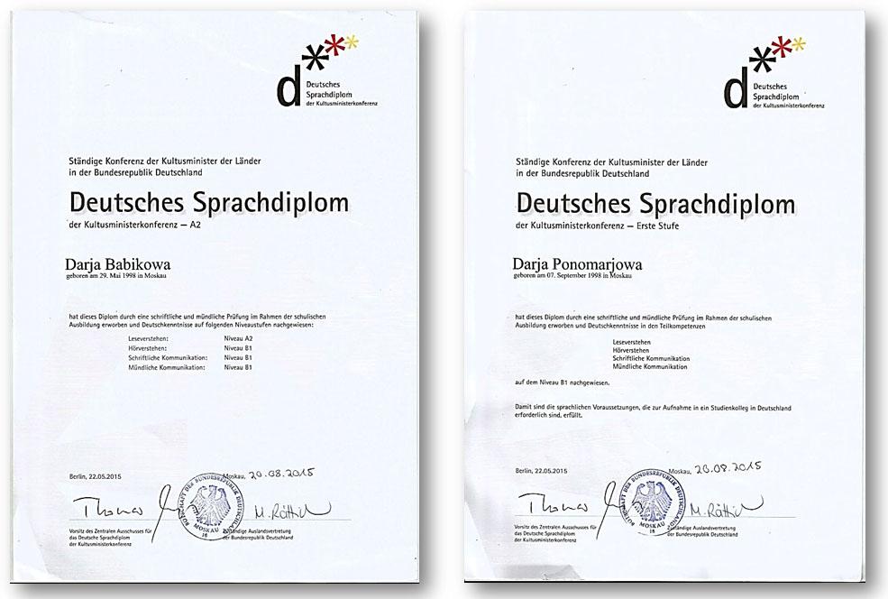 Экзамен на сертификат DSD