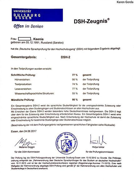Экзаменна сертификат DSH