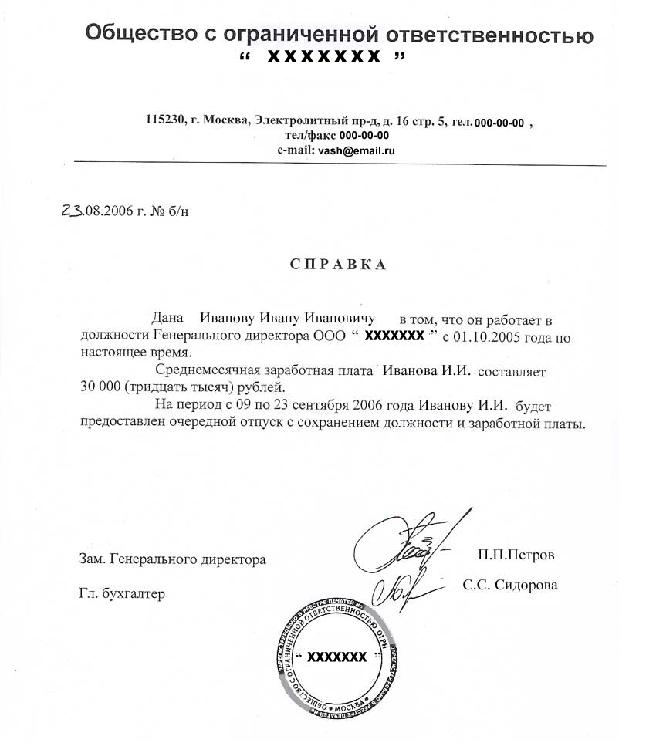 Виза без справки с места учебы заочное обучение в словакии 2гис