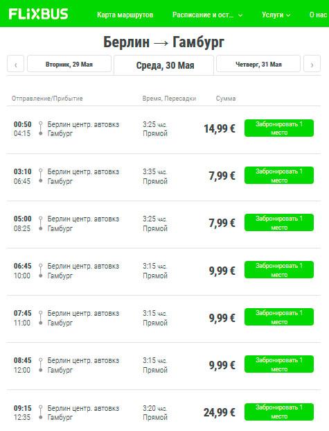 Расписание автобусов из Берлина в Гамбург