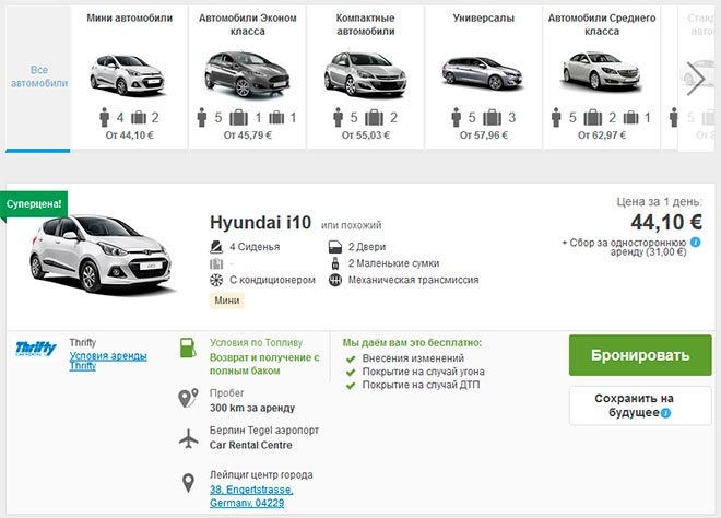 Условия аренды автомобиля в Берлине
