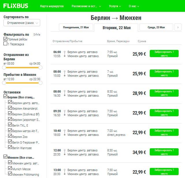 Расписание автобусов Flixbus из Берлина в Мюнхен