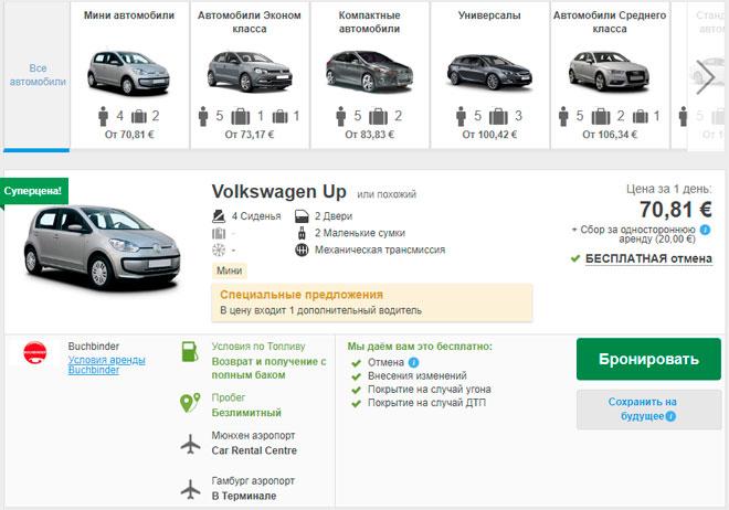 Стоимость аренды автомобиля в Мюнхене