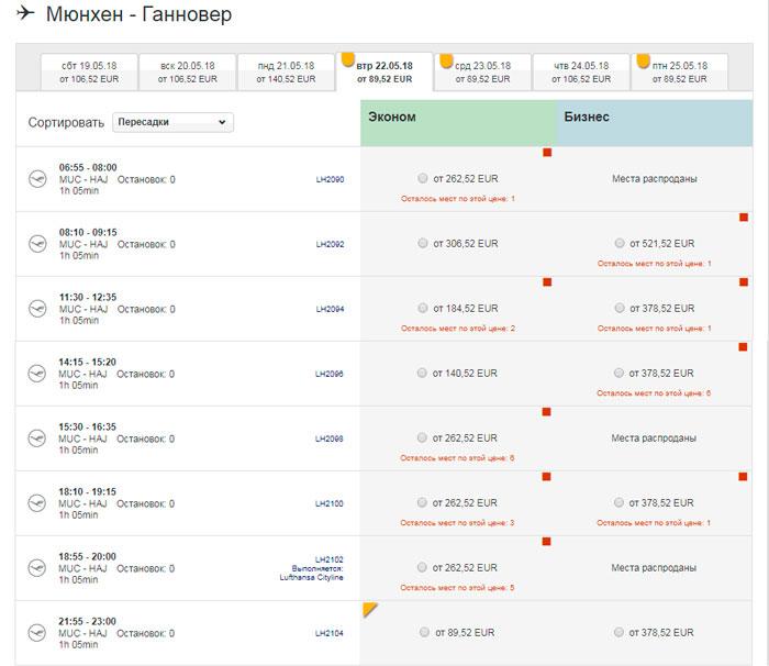 Расписание самолетов из Мюнхена в Ганновер