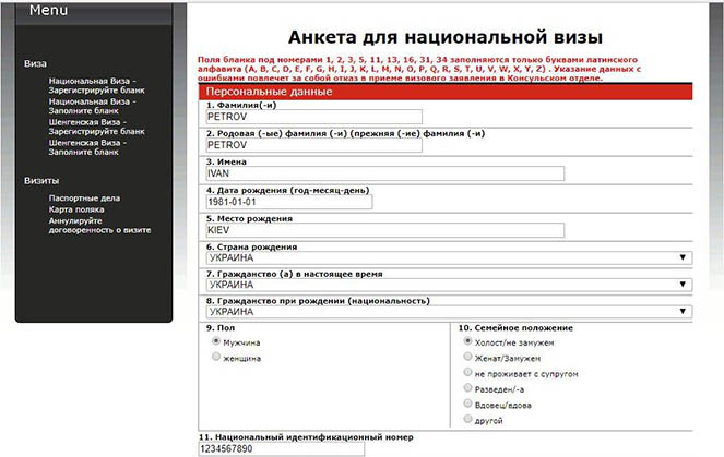 Начало анкеты для национальной визы