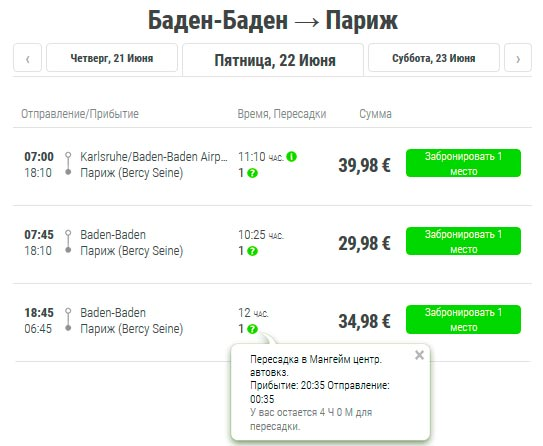 Расписание автобусов Баден-Баден - Париж