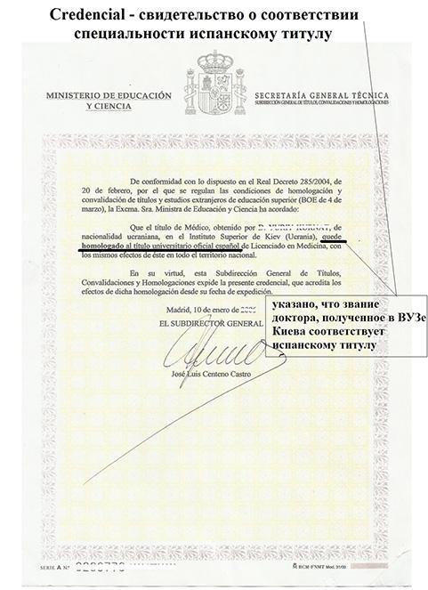 Свидетельство о признании диплома