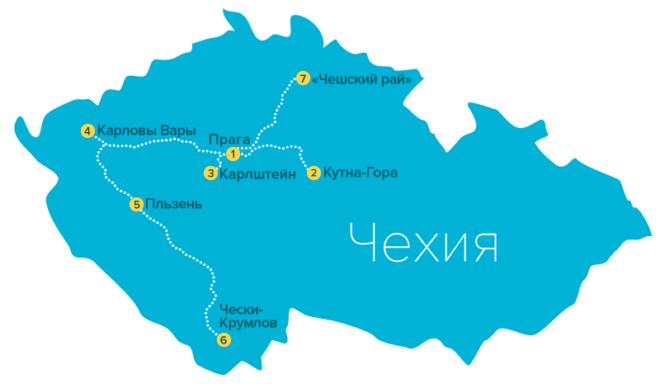Чехия маршрут