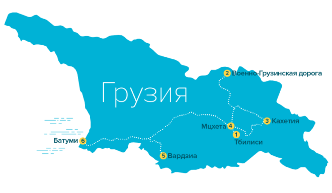 Грузия маршрут
