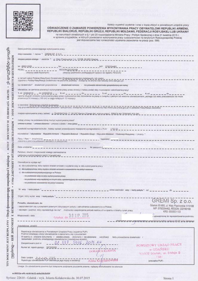 Образец приглашение на работу для визы в Польшу