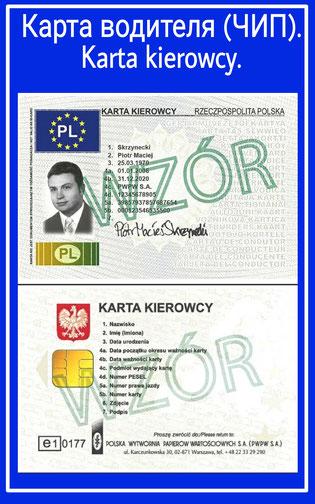 Чип-карта к тахографу