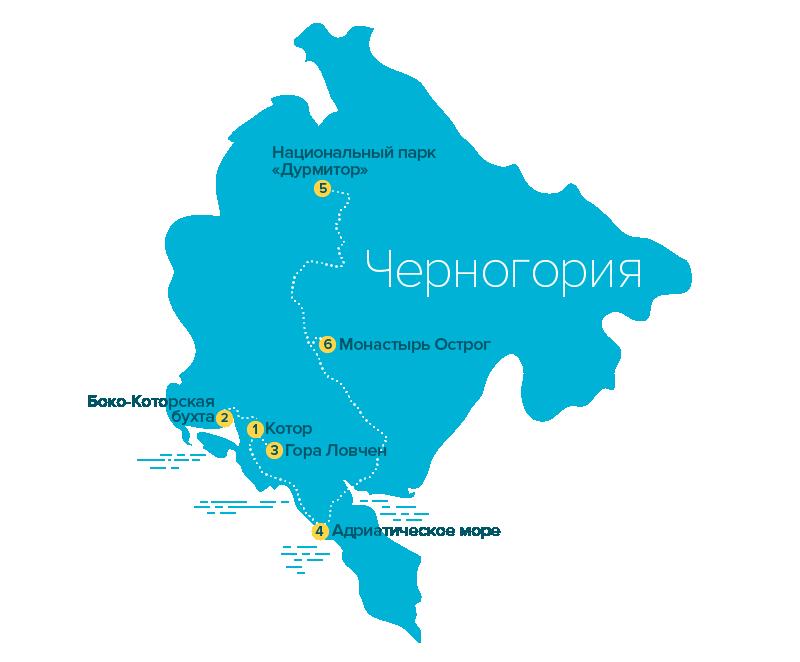 Черногория маршрут