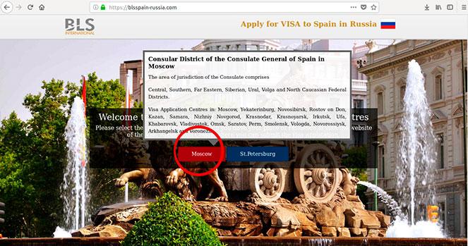 Сайт визового центра Испании