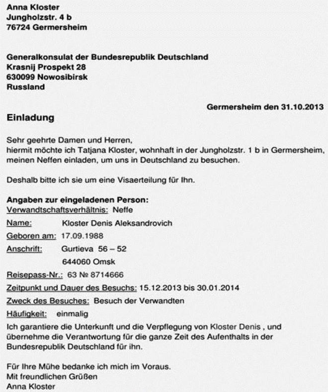 Неофициальное приглашение в Германию